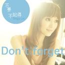 Don't Forget/Shiga Lin