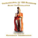 Thirukkural in 133 Raagams by Saint Thiruvalluvar/Manickam Yogeswaran