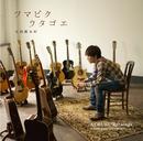 ツマビクウタゴエ~KOBUKURO songs, acoustic guitar instrumentals~/小渕健太郎(コブクロ)