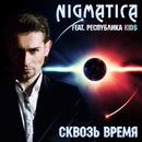 Skvoz` Vremja (Tri Tovarisca)/Nigmatica & Respublika Kids