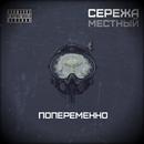 Poperemenno/Serezha Mestnyy