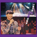 Danny Live In Concert '91/Danny Chan