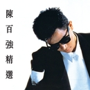 Danny Chan Collection/Danny Chan