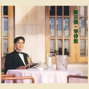 Waiting For You/Danny Chan