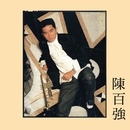 Only Love You/Danny Chan
