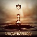 Talaja Voda (feat. Angelina Ray)/Zanuda