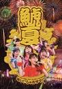 """OEOEO(チームしゃちほこサマーフェスティバル2013~略して """"しゃちサマ♪"""")/チームしゃちほこ"""