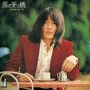 風の架け橋/生田敬太郎