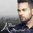 Allos Anthropos/Ilias Vrettos