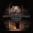 Ymnoi Christougennon/Chorodia Korinthou