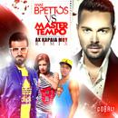 Ax Kardia Mou (Remix)/Ilias Vrettos vs. Master Tempo