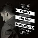 Thelo Na Me Niosis/Nikos Vertis
