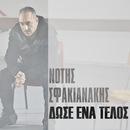 Dose Ena Telos/Notis Sfakianakis