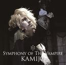 Symphony of The Vampire/KAMIJO