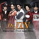 Dr.JIN 韓国ドラマ オリジナル・サウンドトラック/ヴァリアス