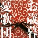 お歳暮(ベストセレクションII)/憂歌団