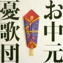 ベストセレクション1993-1996 お中元/憂歌団