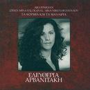 Ta Kormia Kai Ta Machairia/Eleftheria Arvanitaki