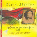 Girizontas Ton Kosmo & Ena Fili Tou Kosmou [Live 92-97]/Haris Alexiou