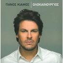 Olokainourgios/Panos Kiamos