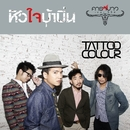 Hua Jai Ba Bin (Carabao The Series)/Tattoo Colour