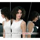 Dynata [1986-2007]/Eleftheria Arvanitaki