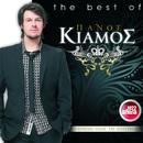 The Best Of/Panos Kiamos