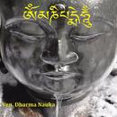 Om Mani Padme Hum/Buddhist Chants and Music