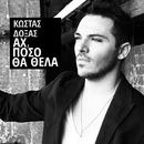 Ah, Poso Tha Thela/Kostas Doxas