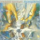 Anemodeiktis/Alkinoos Ioannidis
