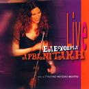Live Apo To Gyalino Mousiko Theatro/Eleftheria Arvanitaki