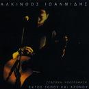 Ektos Topou Kai Chronou (Live)/Alkinoos Ioannidis