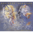 Gyalinos Kosmos (Live)/Alkinoos Ioannidis