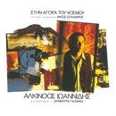 Stin Agora Tou Kosmou/Alkinoos Ioannidis