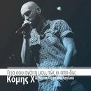 Geia Sou Agapi Mou, Pos Ki Apo Do? (feat. Nikos Portokaloglou)/Komis X