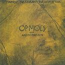 Ornithes Tou Aristofanous/Giorgos Moutsios