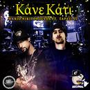 Kane Kati [feat. Taraxias]/Mario Nikitopoulos