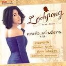 Kwam Jing...Khae Nai Muea Wan/Lookpong Phagkamon Punyabhuti