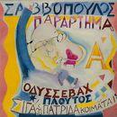 Parartima/Dionysis Savvopoulos
