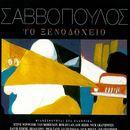 To Xenodocheio/Dionysis Savvopoulos