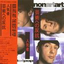 Best Of Pop/Non Art Art