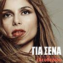 Gia Sena/Eleftheria Eleftheriou