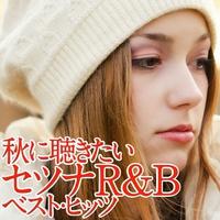 秋に聴きたいセツナR&Bベスト・ヒッツ/Various Artists