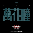 Kaleidoscope (Theme Song For The Movie : Tiny Times 3)/Jolin Tsai