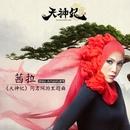 Tian Shen Ji/Shila Amzah
