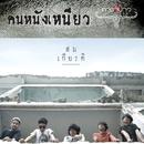 Kon Nang Nieow (Carabao The Series) (feat. Kan The Jukks)/Somkiat