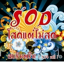 Sa-Baruem-Taruem/S.O.D. Sod Tae Mai Sot
