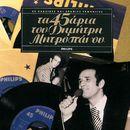 Ta 45aria Tou Dimitri Mitropanou/Dimitris Mitropanos