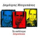 Ta Kalytera Zeimpekika [Thelo Na Gyriso Sta Palia]/Dimitris Mitropanos