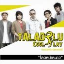 Sod Na Now (Acoustic)/Taladplu Coolplay
